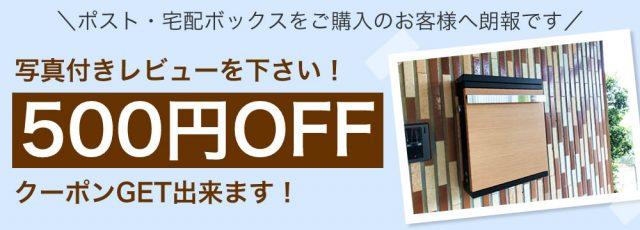 写真付きレビューで500円オフクーポンGET